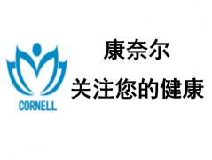 上海康奈尔(中国公司)