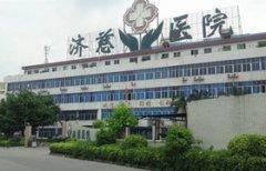 热烈祝贺四川崇州济慈医院采购康奈尔设备
